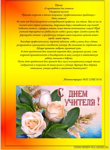 Поздравление для ветеранов педагогического труда на день учителя в прозе 11